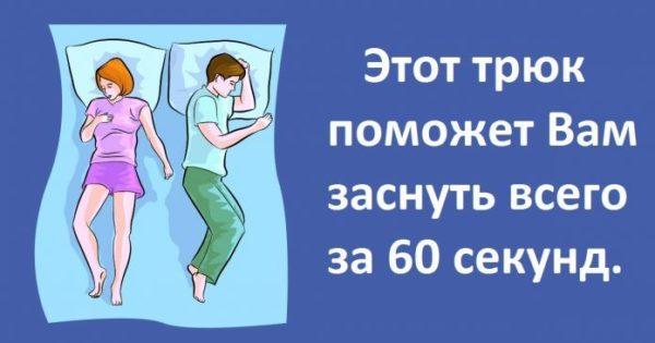Проблемы со сном? Этот трюк поможет заснуть всего за 60 секунд. Попробуйте!