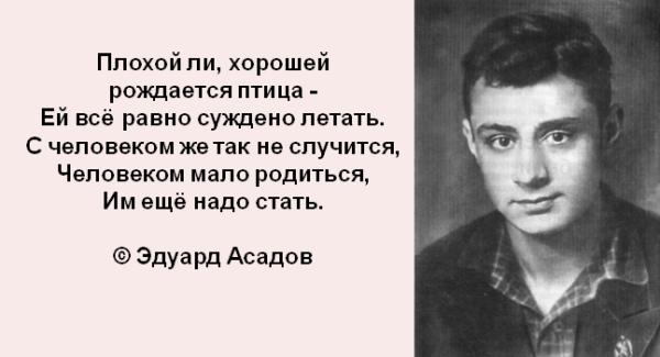 17 лучших стихотворений Эдуарда Асадова