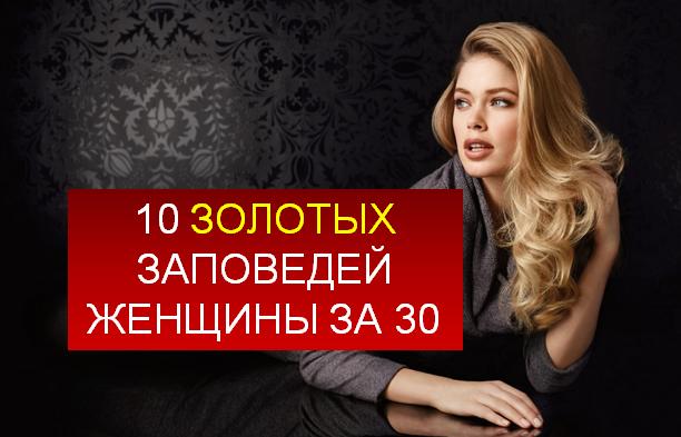10 заповедей современной женщины за 30. Лучше учиться на чужих ошибках…