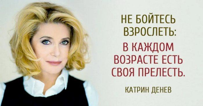 25 удивительных цитат Катрин Денёв