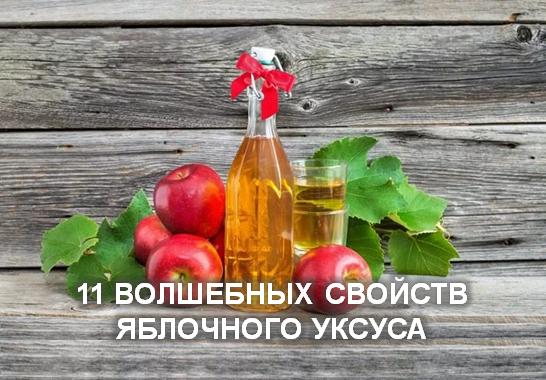 11 малоизвестных свойств яблочного уксуса