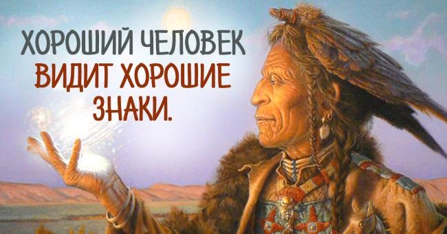 26 мудрейших пословиц индейского народа