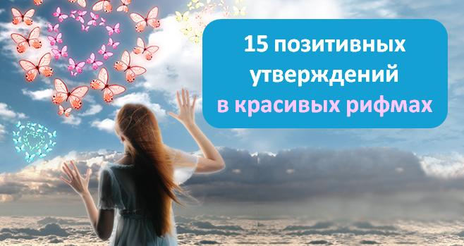 15 вдохновляющих стихов-аффирмаций, которые поднимут настроение, зарядят энергией и помогут улучшить вашу жизнь
