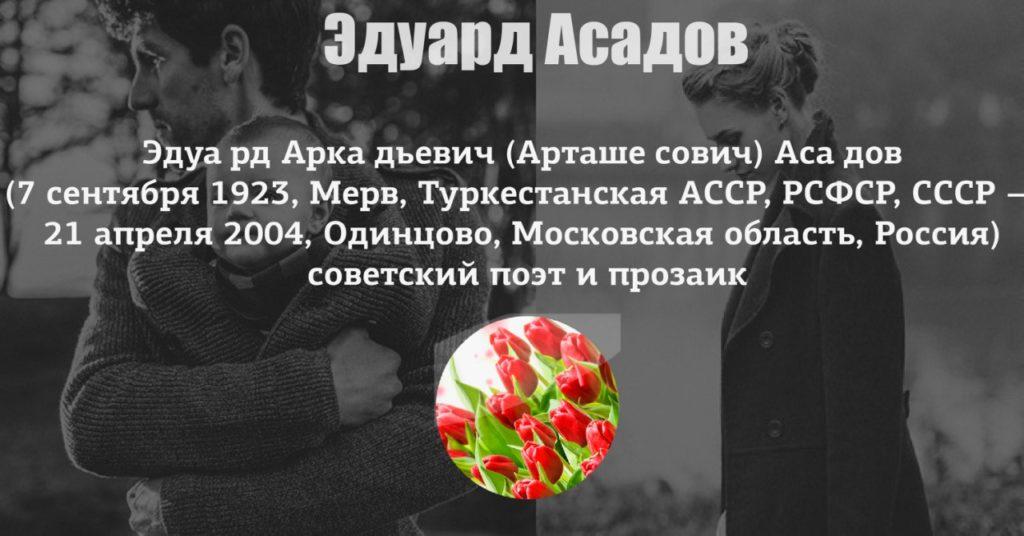 Эдуард Асадов: «Берегите своих детей…»