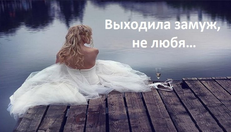 """""""Выходила замуж, не любя…"""" Красивое стихотворение-история"""
