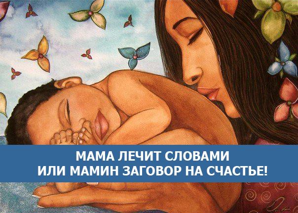 Мама лечит словами! Известный детский психиатр считает, что мамин заговор на счастье - реальность