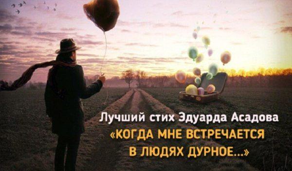 """Пожалуй, лучшее стихотворение Эдуарда Асадова: """"Когда мне встречается в людях дурное""""!"""