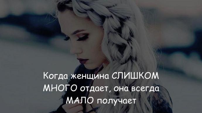 Женщина, которая слишком много отдает, слишком мало получает! Почему?