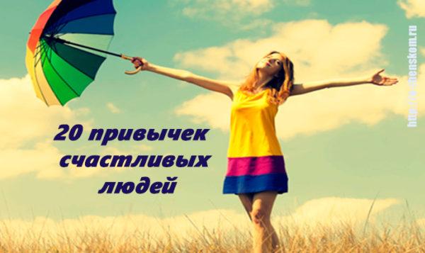20 привычек счастливых людей, о которых они молчат...