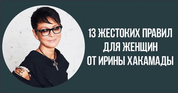 13 правил жизни от Ирины Хакамады: жестоко, но метко и справедливо!