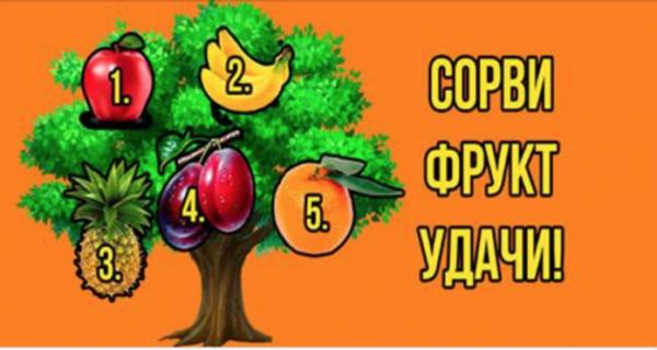Хотите узнать, сбудется ли ваше желание? Сорвите любой фрукт!