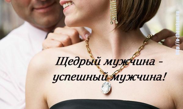 Доказано: щедрый мужчина - успешный мужчина!