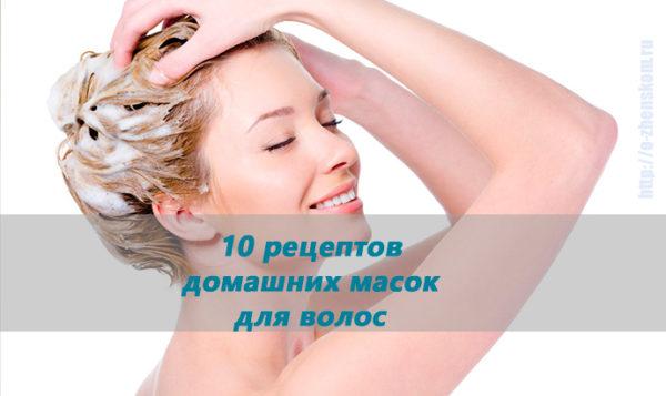 10 чудесных домашних масок для красоты и здоровья ваших волос!