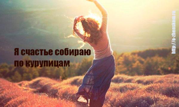 На свете счастья много не бывает. Берите и делитесь им везде...