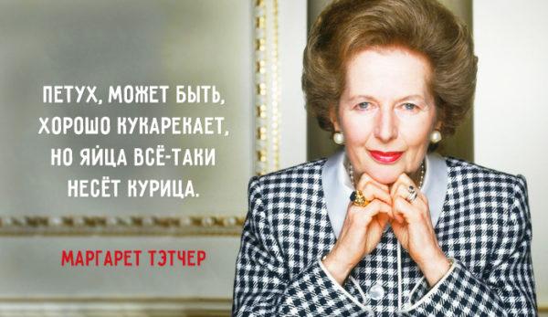 Правила жизни от «железной леди» Маргарет Тэтчер
