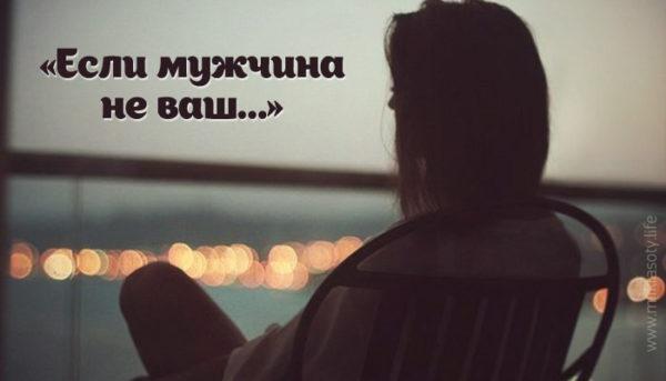«Если мужчина не ваш…» - глубокое, жизненное стихотворение...