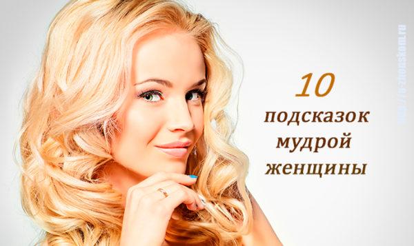 10 подсказок мудрой женщины, которые добавят вам уверенности!
