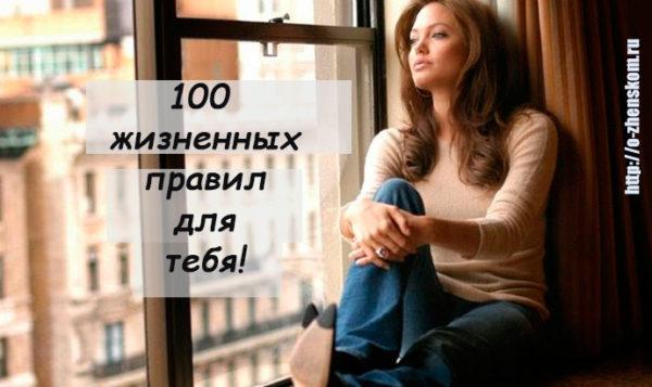 100 правил, которые изменят твою жизнь к лучшему!