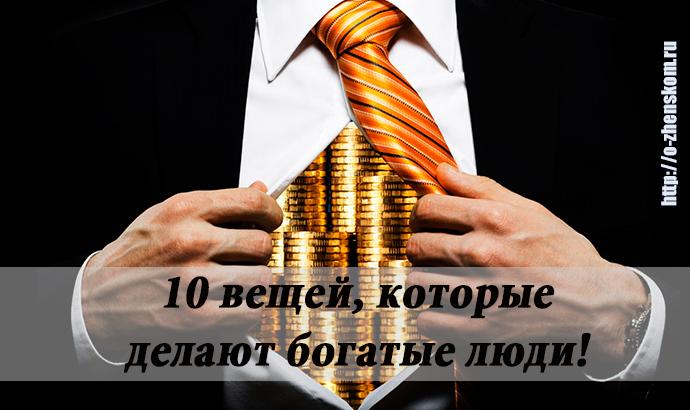 Как можно сделать себя богатым 126