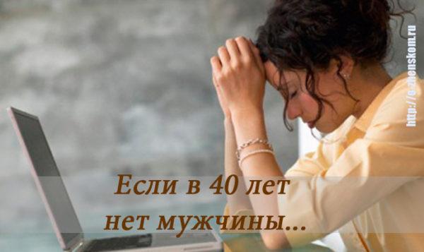 Если в 40 лет нет мужчины...