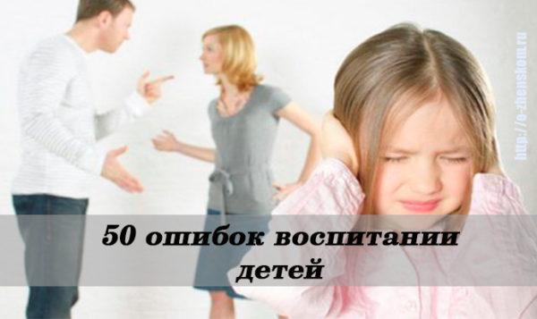Родители, не совершайте эти 50 ошибок в воспитании детей!