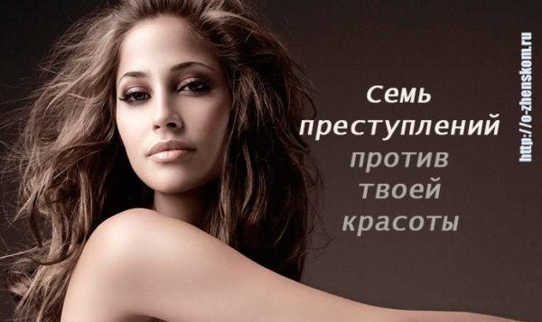 7 ошибок, которые убивают твою красоту!