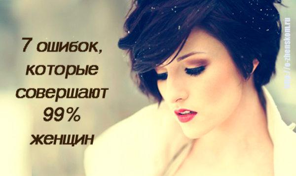 7 ошибок, которые совершают 99% женщин в браке!
