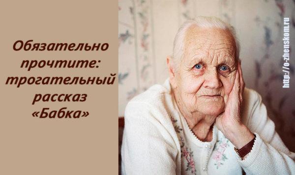 """Обязательно прочтите: трогательный рассказ """"Бабка""""!"""