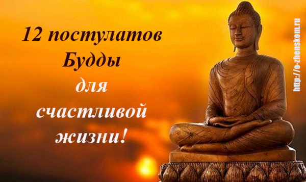 12 постулатов Будды для счастливой жизни!
