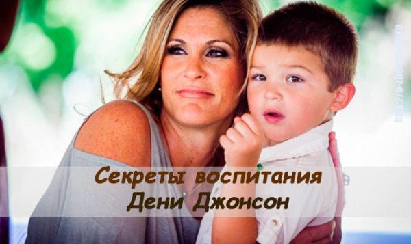 Секреты воспитания Дени Джонсон: ваши дети станут богатыми и успешными, если...