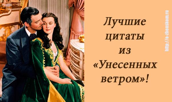 """Лучшие цитаты героев фильма и книги """"Унесенные ветром""""!"""