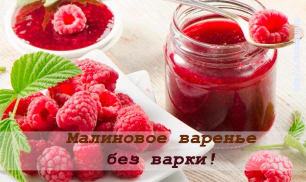 Как приготовить малиновое варенье без кипячения: все витамины останутся на месте!