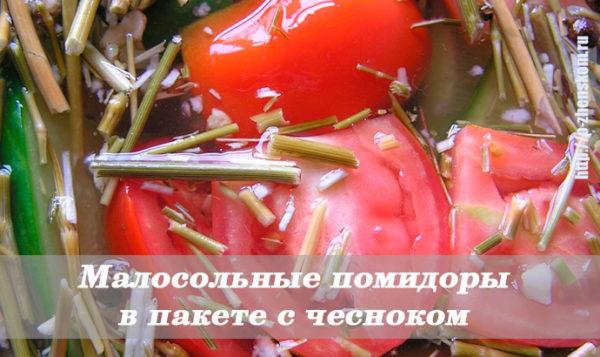 Мой коронный рецепт: малосольные помидоры с чесноком в пакете!