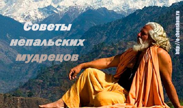 32 бесценных совета непальских мудрецов!