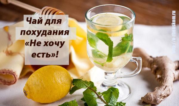 """Чай для похудения """"Не хочу есть""""!"""