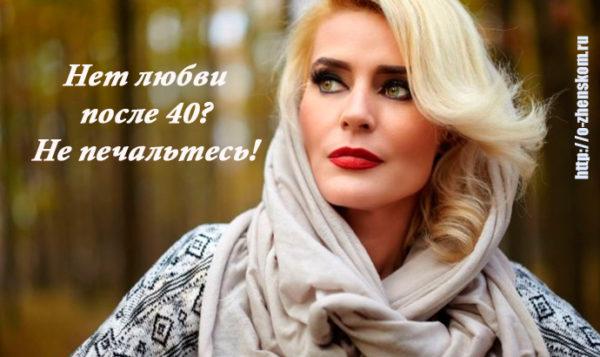 Нет любви после 40? Не печальтесь!