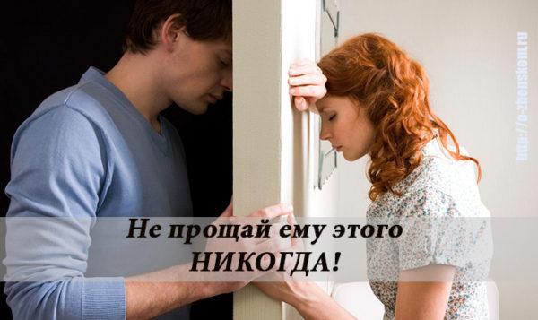 18 поступков, которые нельзя прощать мужчине!