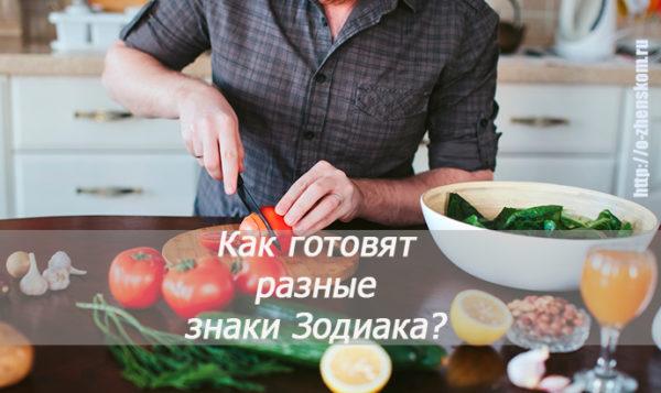 Какой вы кулинар по знаку Зодиака?