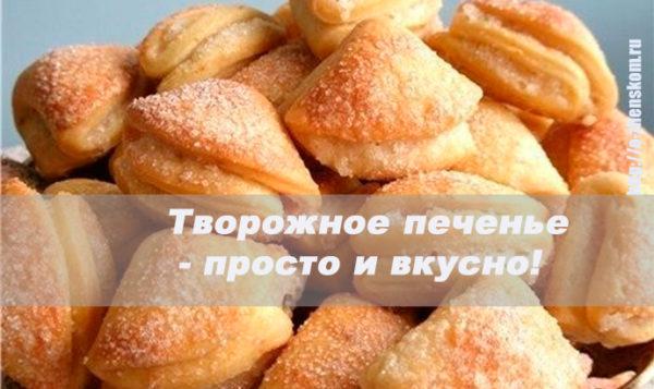 Лучший рецепт творожного печенья - вкуснятина бесподобная!