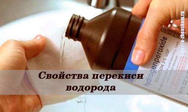 Перекись водорода станет вашей незаменимой помощницей!
