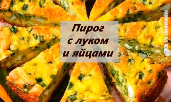 Быстрый пирог с яйцами и луком - все ингредиенты всегда под рукой!