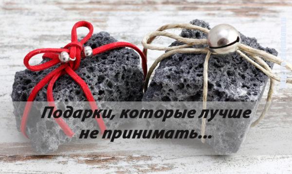 Есть подарки, которые лучше не принимать...