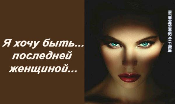 Я хочу быть...последней женщиной...