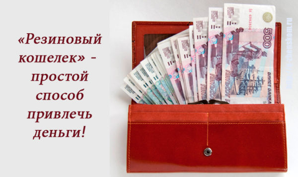 """Картинки по запросу РИТУАЛ: """"Резиновый кошелек"""