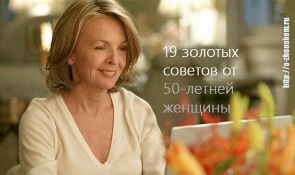 19 золотых советов 50-летней женщины - создайте жизнь вашей мечты!
