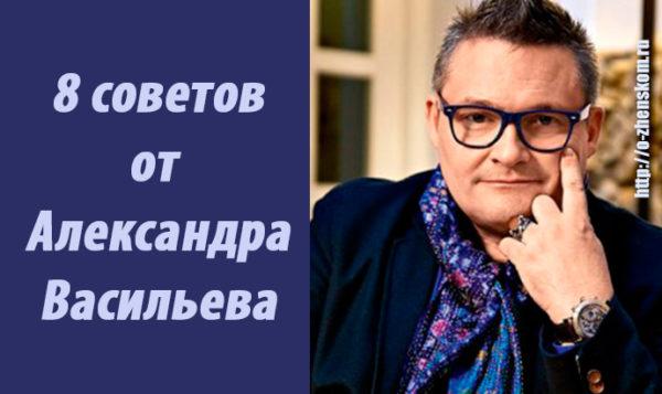 8 советов от Александра Васильева на все случаи жизни!