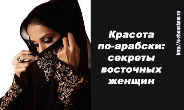 Красота по-арабски: 10 секретов восточных женщин!