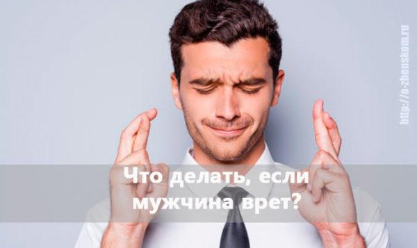 Что делать если мужчина лжет? Три причины мужского вранья...