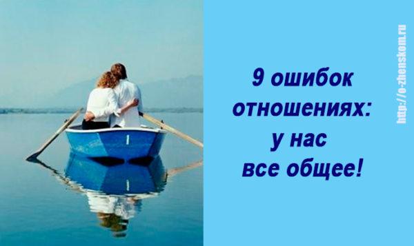 9 типичных ошибок во взаимоотношениях, которые ведут к краху!