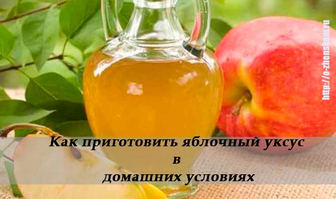 Как приготовить яблочный уксус домашних условиях